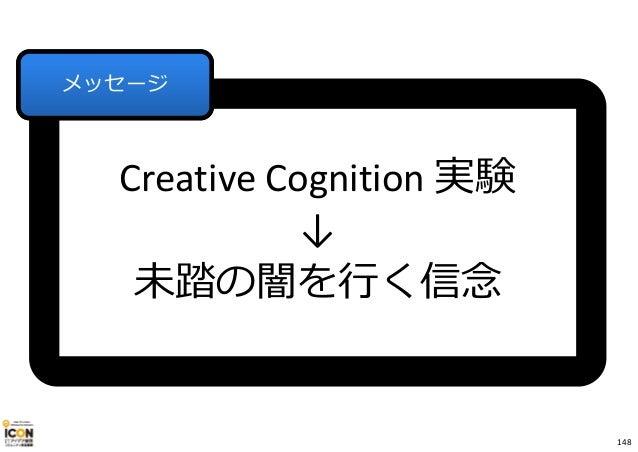 Creative Cognition 実験 ↓ 未踏の闇を⾏く信念 メッセージ 148