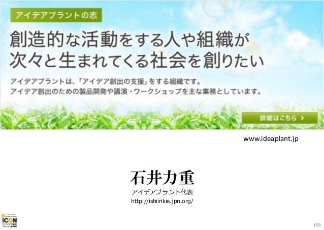 石井力重 アイデアプラント代表 http://ishiirikie.jpn.org/ www.ideaplant.jp 158