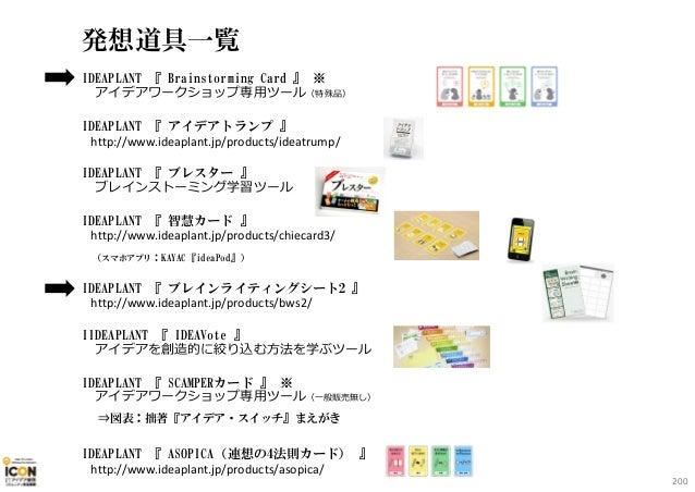発想道具一覧 IDEAPLANT 『 Brainstorming Card 』 ※ アイデアワークショップ専用ツール(特殊品) IDEAPLANT 『 アイデアトランプ 』 http://www.ideaplant.jp/products/id...