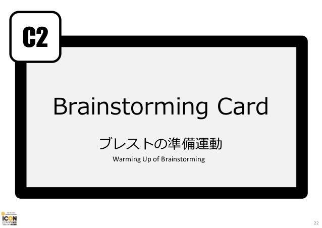 Brainstorming Card ブレストの準備運動 C2 Warming Up of Brainstorming 22