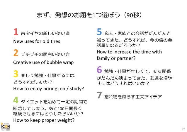 1 古タイヤの新しい使い道 New uses for old tires 2 プチプチの面白い使い方 Creative use of bubble wrap 3 楽しく勉強・仕事するには、 どうすればいいか︖ How to enjoy bori...