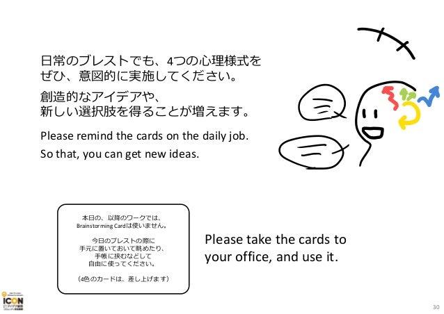 ⽇常のブレストでも、4つの心理様式を ぜひ、意図的に実施してください。 創造的なアイデアや、 新しい選択肢を得ることが増えます。 Please remind the cards on the daily job. So that, you ca...