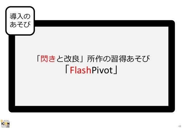 「閃きと改良」所作の習得あそび 「FlashPivot」 導入の あそび 48