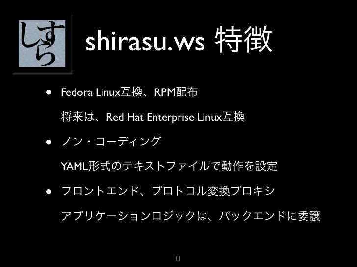 shirasu.ws•   Fedora Linux       RPM             Red Hat Enterprise Linux•    YAML•                           11