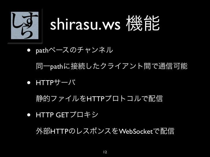 shirasu.ws•   path           path•   HTTP                  HTTP•   HTTP GET           HTTP           WebSocket            ...