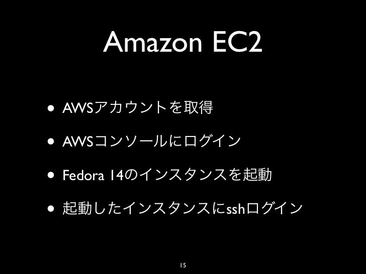 Amazon EC2• AWS• AWS• Fedora 14•                  ssh              15