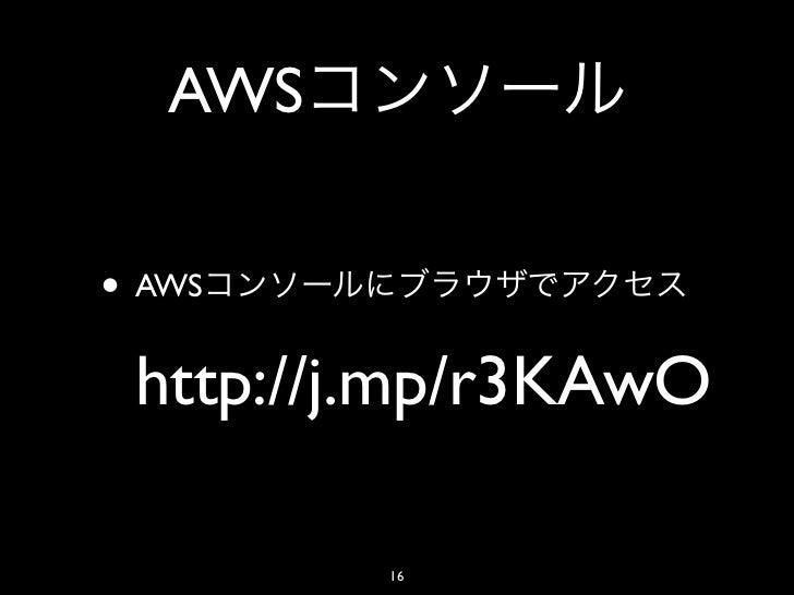 AWS• AWS http://j.mp/r3KAwO         16