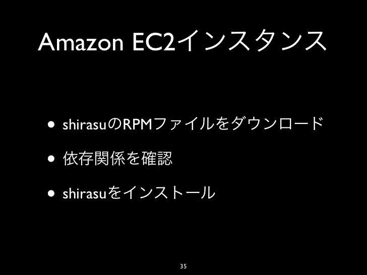 Amazon EC2• shirasu   RPM•• shirasu                  35