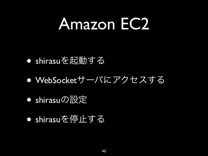 Amazon EC2• shirasu• WebSocket• shirasu• shirasu              40