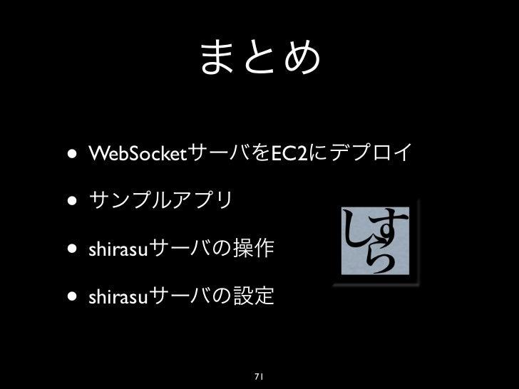 • WebSocket        EC2•• shirasu• shirasu              71