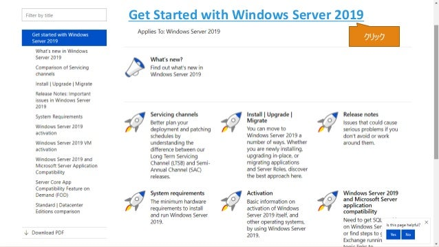 Windows Server 2019 の Hyper-Converged Infrastructure (HCI)