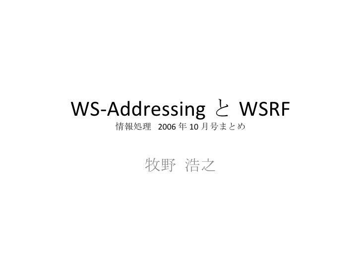 WS-Addressing と WSRF 情報処理  2006 年 10 月号まとめ 牧野 浩之
