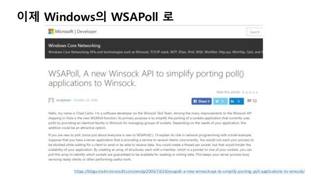 잘 알려지지 않은 숨은 진주, Winsock API - WSAPoll, Fast Loopback