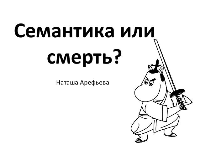 Семантика  или   смерть? Наташа  Арефьева