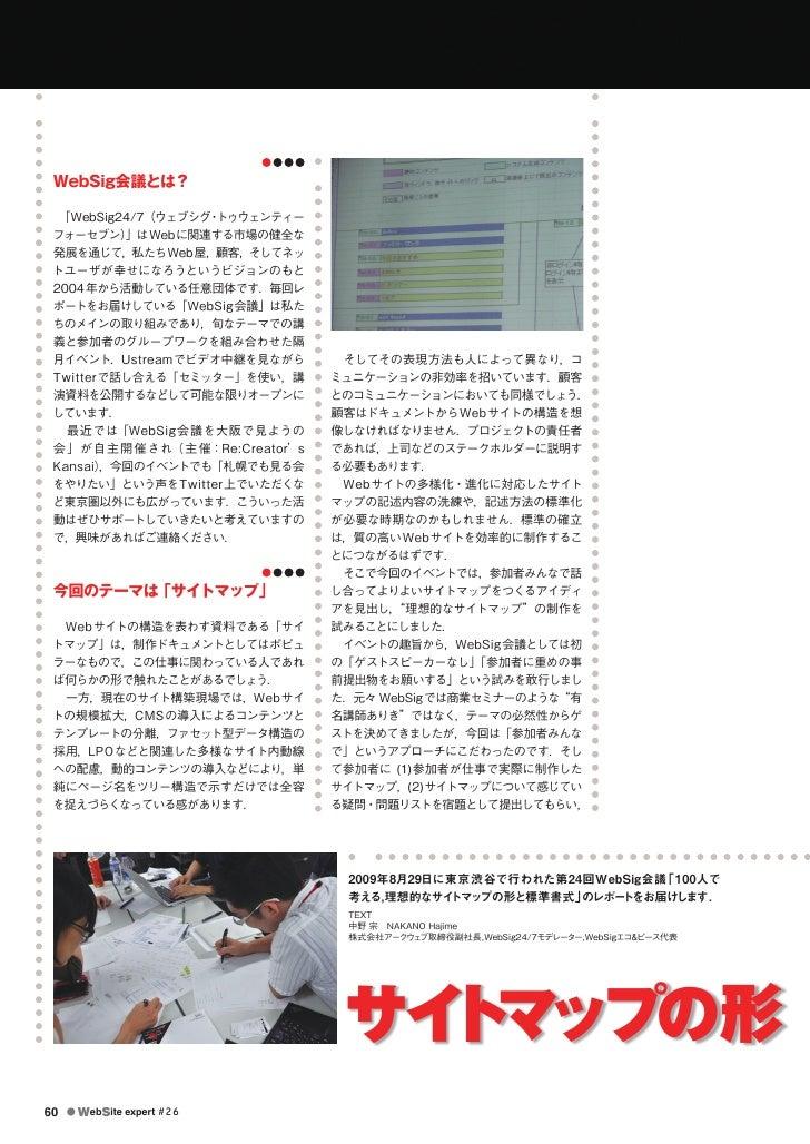 WebSig会議とは?    「WebSig24/7(ウェブシグ トゥウェンティー                    ・  フォーセブン)  」はWebに関連する市場の健全な  発展を通じて,   私たちWeb 屋,顧客,そしてネッ  トユ...