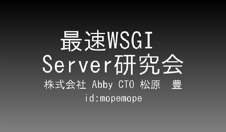 最速WSGI Server研究会