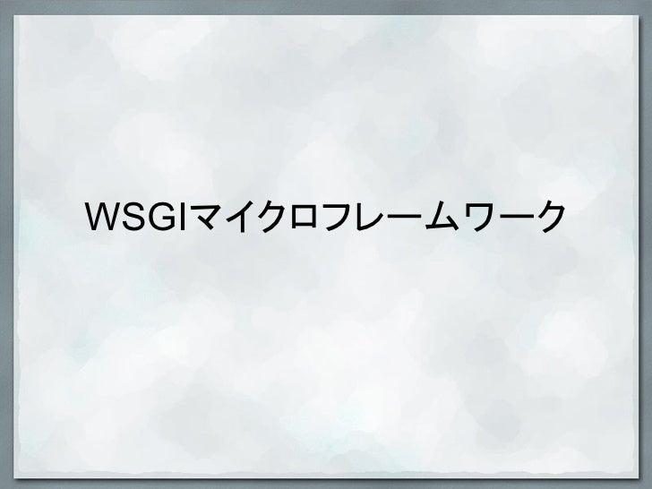 WSGIマイクロフレームワーク