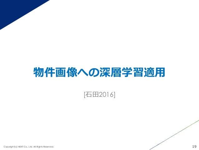 物件画像への深層学習適⽤用 19Copyright(c) NEXT Co., Ltd. All Rights Reserved. [⽯石⽥田2016]