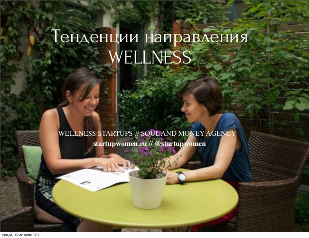Тенденции направления WELLNESS startupwomen.ru // @startupwomen WELLNESS STARTUPS // SOUL AND MONEY AGENCY среда, 12 апрел...