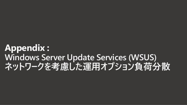 Appendix : Windows Server Update Services (WSUS) ネットワークを考慮した運用オプション負荷分散