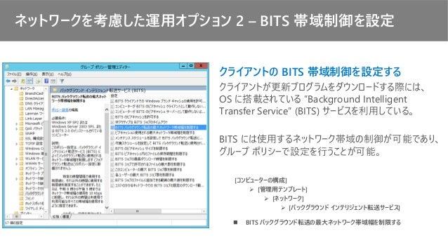 """クライアントの BITS 帯域制御を設定する クライアントが更新プログラムをダウンロードする際には、 OS に搭載されている """"Background Intelligent Transfer Service"""" (BITS) サービスを利用してい..."""