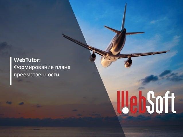 1 WebTutor: Формирование плана преемственности