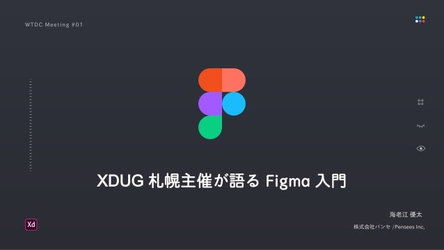 XDUG札幌主催が語る Figma入門