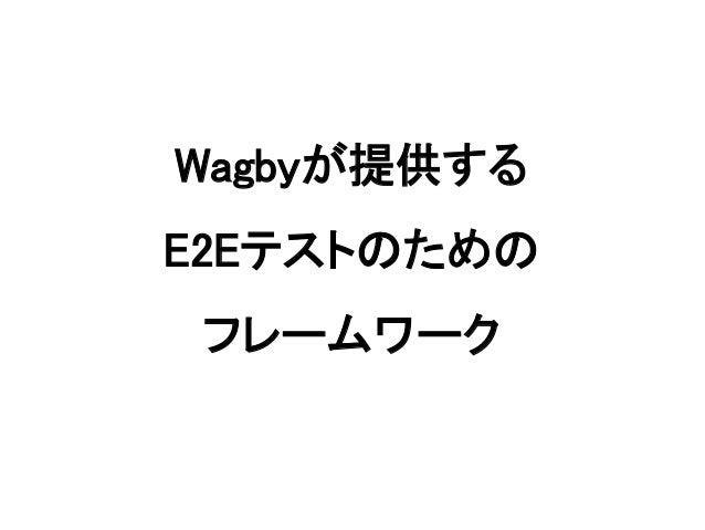 Wagbyが提供する E2Eテストのための フレームワーク