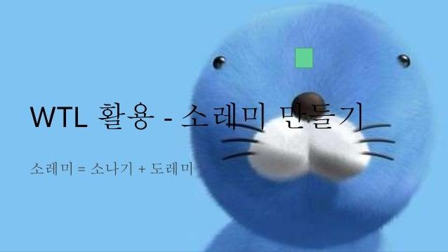WTL 활용 - 소레미 만들기 소레미 = 소나기 + 도레미