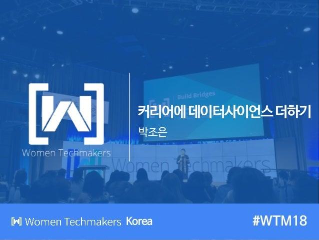 박조은 커리어에데이터사이언스더하기 #WTM18Korea