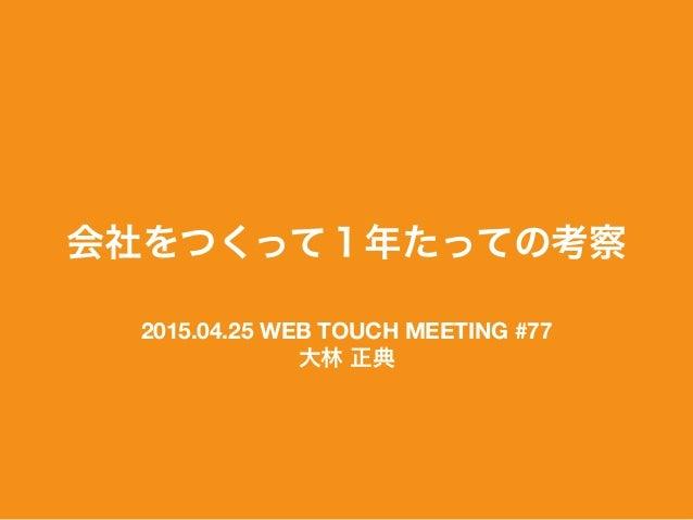 会社をつくって1年たっての考察 2015.04.25 WEB TOUCH MEETING #77 大林 正典