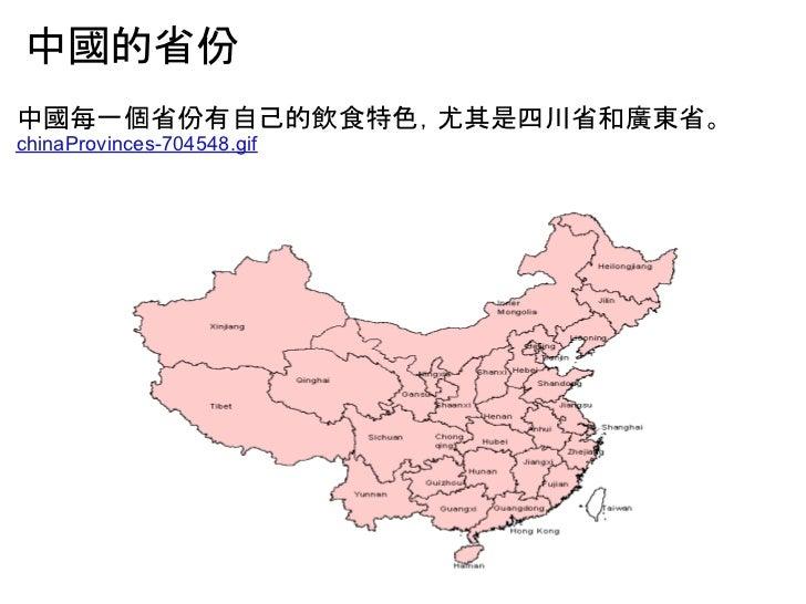 中國的省份中國每一個省份有自己的飲食特色,尤其是四川省和廣東省。chinaProvinces-704548.gif
