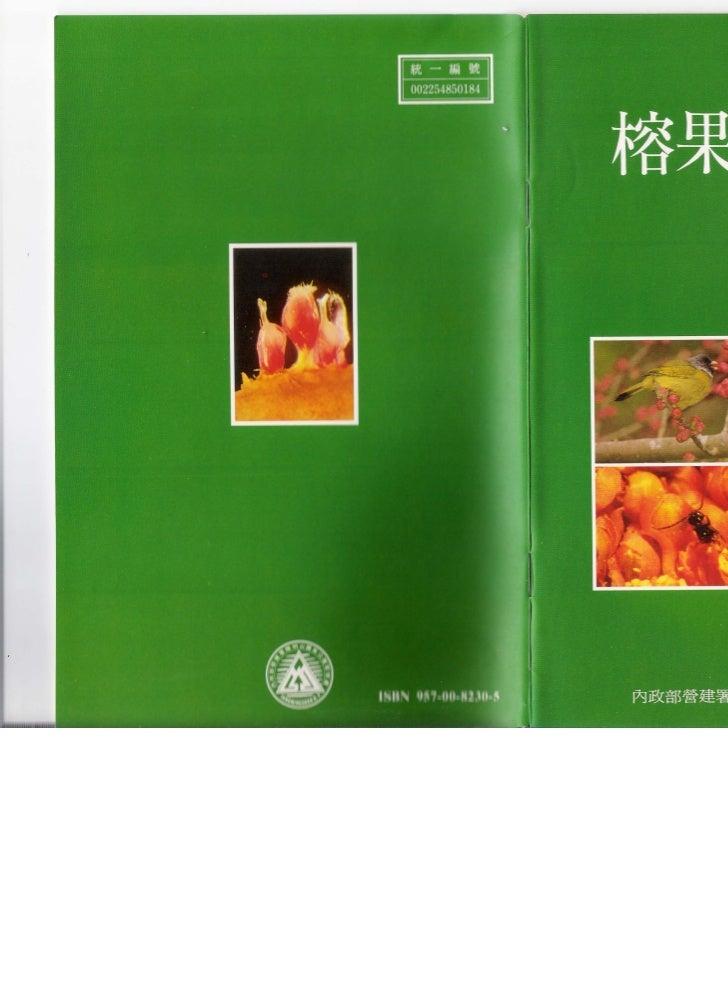 榕果的世界  Wu&chou