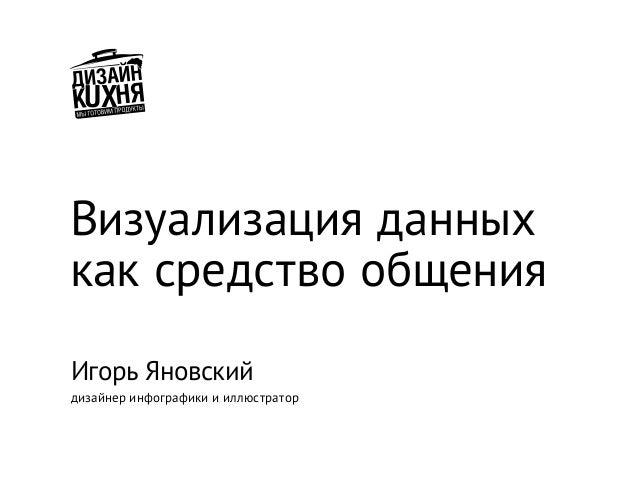 Игорь Яновский дизайнер инфографики и иллюстратор Визуализация данных как средство общения