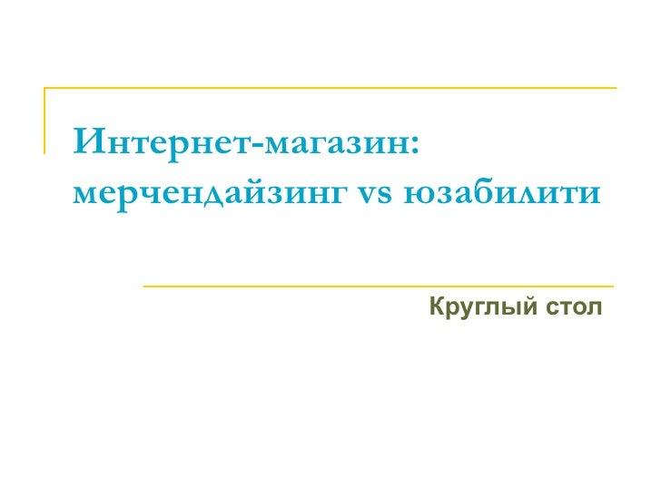 Интернет-магазин: мерчендайзинг vs юзабилити   Круглый стол
