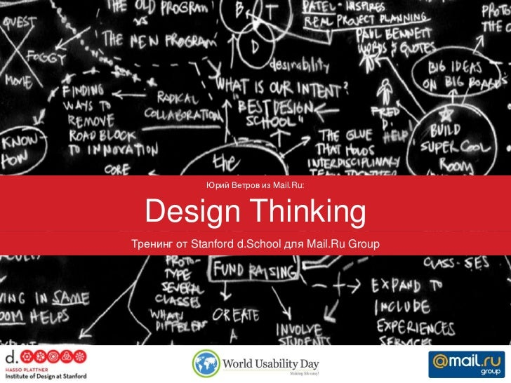 Юрий Ветров из Mail.Ru:  Design ThinkingТренинг от Stanford d.School для Mail.Ru Group