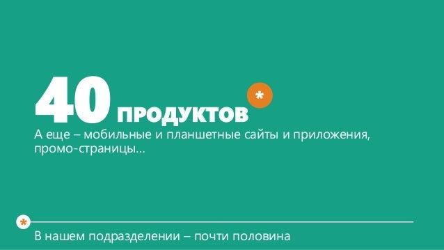 WUD2013: Юрий Ветров — Унификация, vol. 1. Фреймворк Mail.Ru для мобильного веба Slide 3