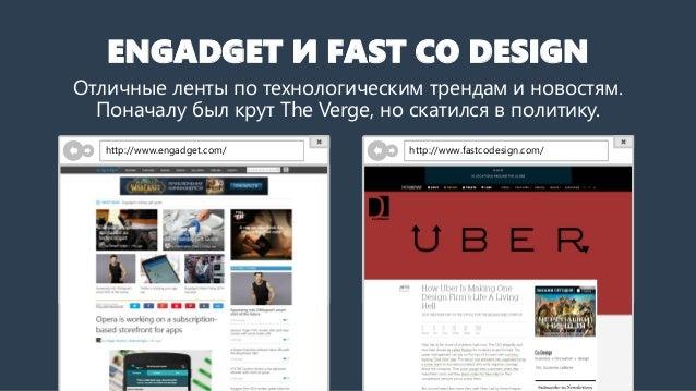 IFTTT Еще не начал использовать, но в перспективе хороший инструмент для вычленения полезного из Twitter, Facebook и чатов...