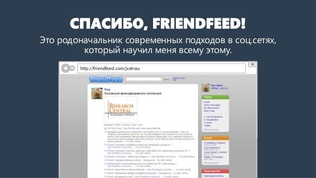 Правда, после покупки Фейсбуком он стал загибаться, но все стоящие функции перетекли в FB. Основа моего процесса работы с ...