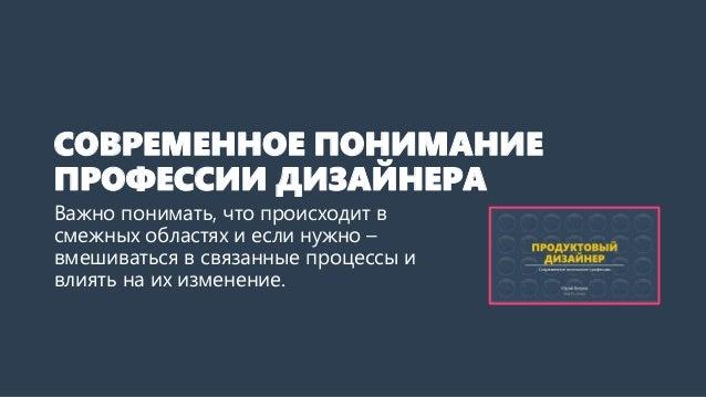 ПРЕДЫСТОРИЯ В 2009 мне предложили выступить с лекцией об интерфейсах для Теорий и Практик в Петербурге. Я выбрал тему исто...