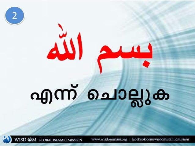 هللا بسم F¶v sNmÃpI 2 WISD M www.wisdomislam.org | facebook.com/wisdomislamicmissionGLOBAL ISLAMIC MISSION