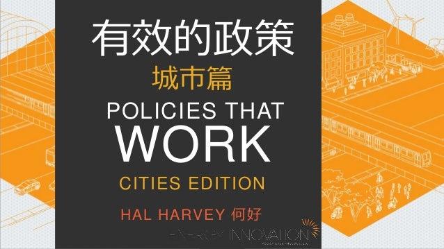 1  有效的政策  城市篇  POLICIES THAT  WORK  CITIES EDITION  HAL HARVEY 何好