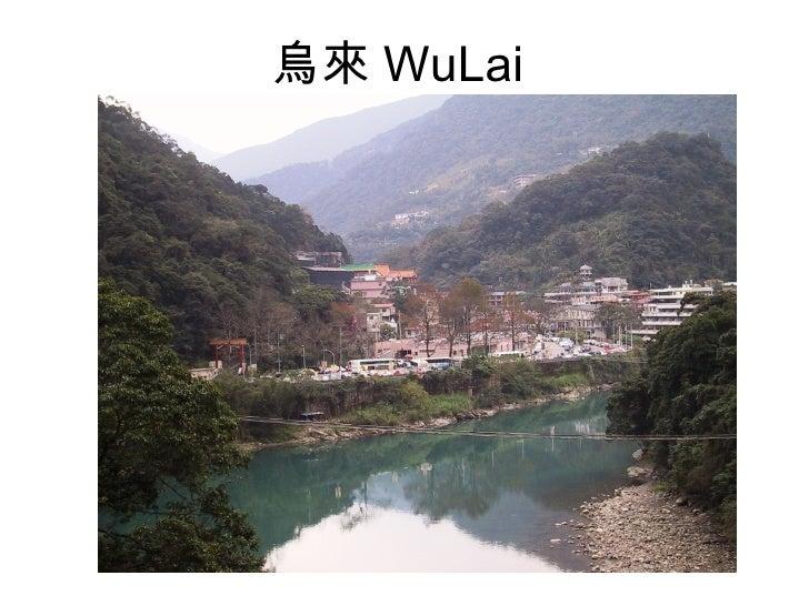 烏來 WuLai