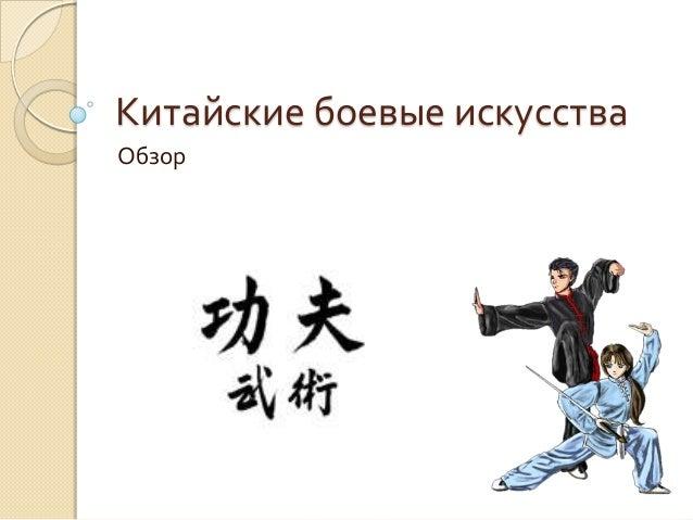 Китайские боевые искусстваОбзор