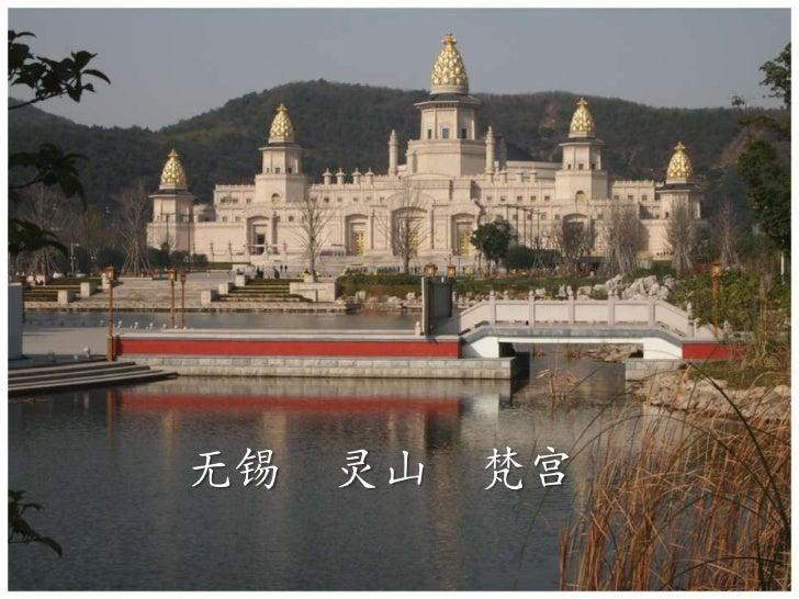 无锡  灵山  梵宫<br />