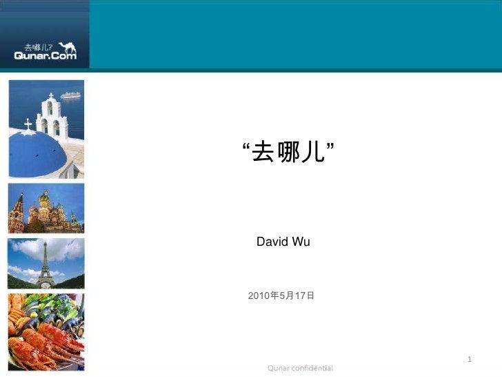 """""""去哪儿""""<br />David Wu<br />2010年4月13日<br />1<br />"""