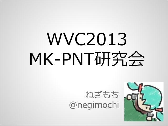 WVC2013MK-PNT研究会ねぎもち@negimochi