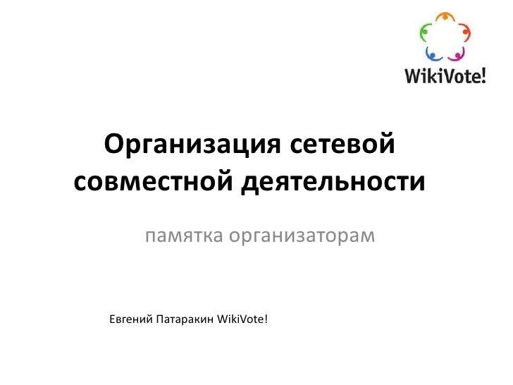 Организация сетевойсовместной деятельности        памятка организаторам  Евгений Патаракин WikiVote!