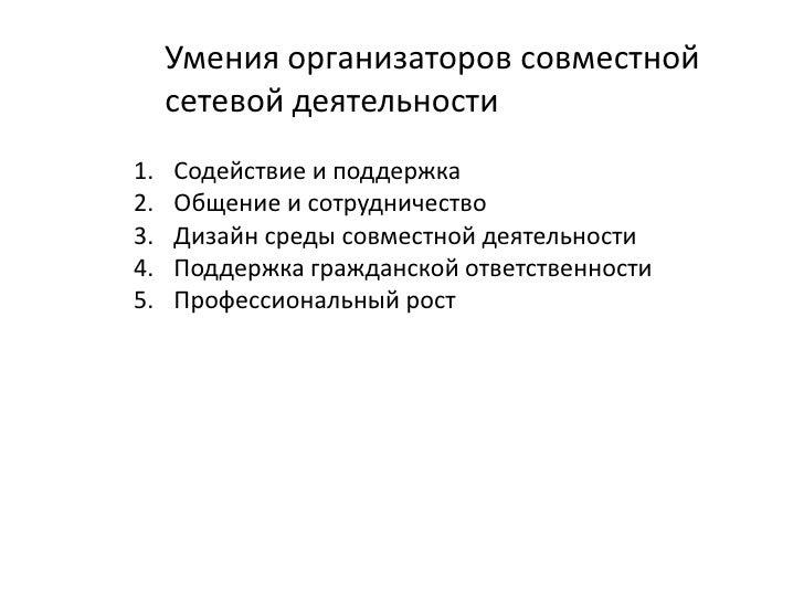 Умения организаторов совместной     сетевой деятельности1.   Содействие и поддержка2.   Общение и сотрудничество3.   Дизай...