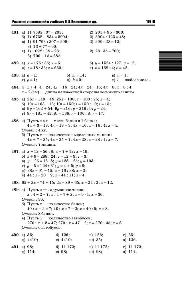 Математика 4 класс с 77 задача 386 о бригаде как решить
